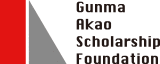GASF|Gunma Akao Scholarship Foundation